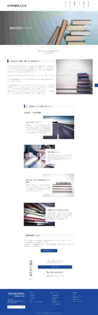 松澤印刷サイト編集校閲事業ページ