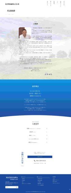 松澤印刷サイト代表挨拶ページ