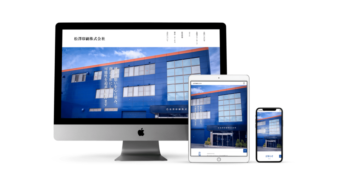 松澤印刷サイトモックアップ