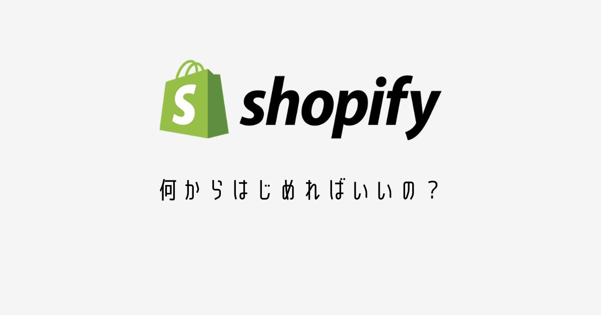 Shopify 何からはじめればいいの?